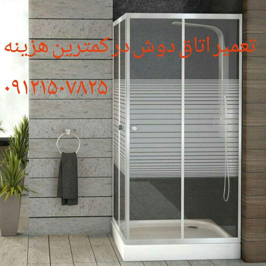 تعمیر کابین دوش88042174_فروش کابین دوش
