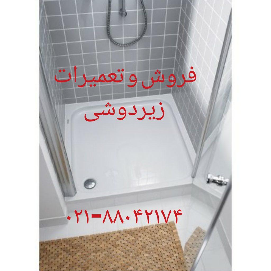 فروش زیر دوشی09121597825_تعمیر زیر دوشی