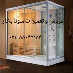 فروش سونا بخار88042174_تعمیر سونا بخار