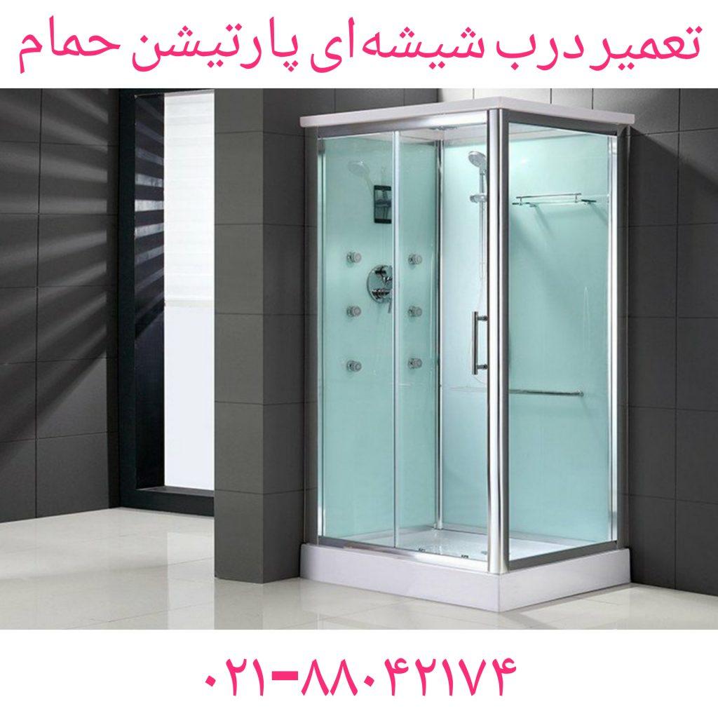 ساخت اتاق دوش_دور دوشی09121507825تعمیر اتاق دوش وزیر دوشی