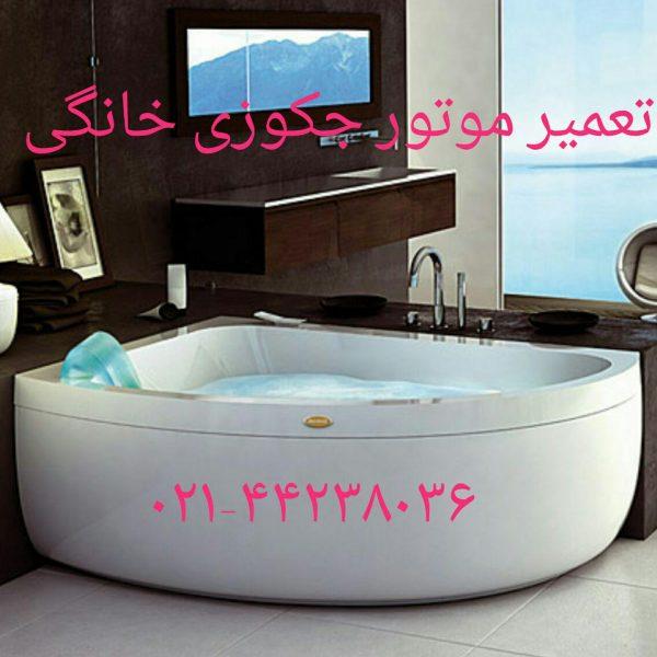 تعمیرات جکوزی09121507825_فروش وان_جکوزی