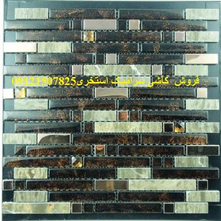 فروش کاشی دکوراتیو_کاشی بین کابینتی_فروش _کاشی _سرامیک_استخری09121507825