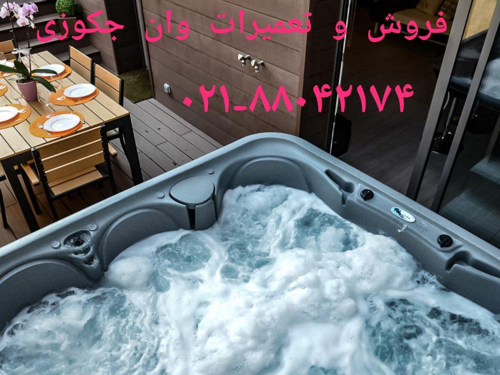 تعمیر جکوزی در تهران بزرگ09121507825