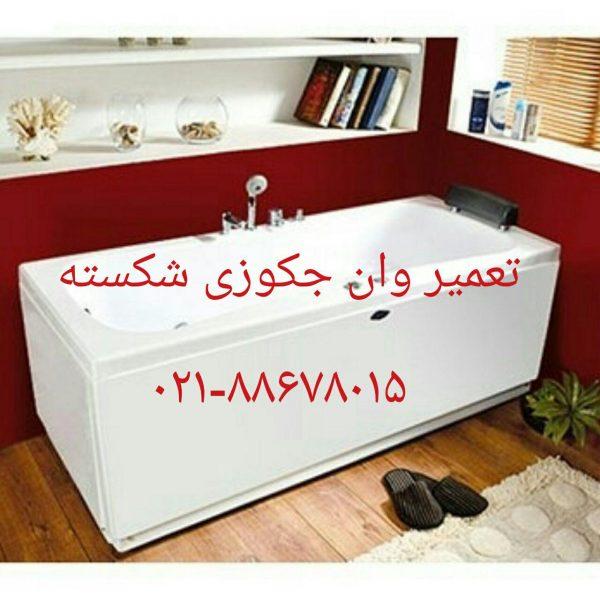 جهت تعمیرات وان _جکوزی09121507825 وخدمات پس از فروش وان جکوزی کابین دوش تماس یگیرید