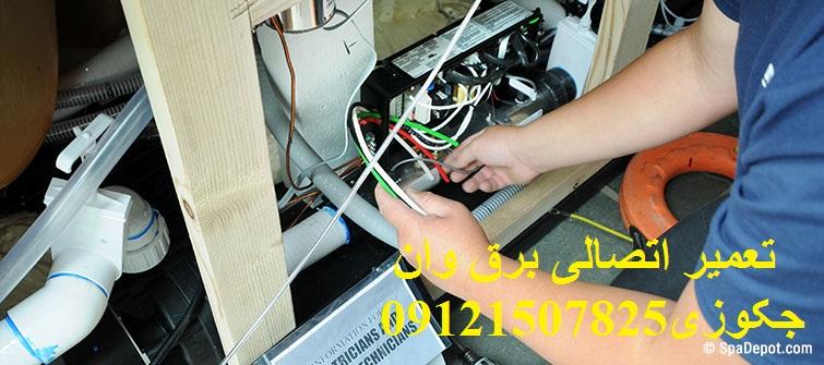 تعمیر اتصالی برق وان _ جکوزی تعمیر اتصالی برق حمام تعمیر اتصالی برق سونا _ جکوزی تعمیر اتصالی برق ساختمان