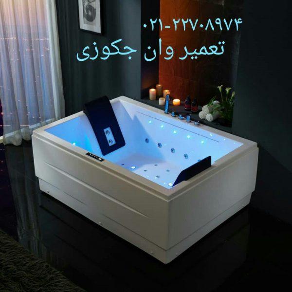 تعمیر وان جکوزی حمام اتاق خواب09121507825